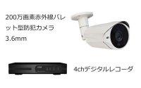 防犯カメラ工事費コミ200万画素1台安価セット